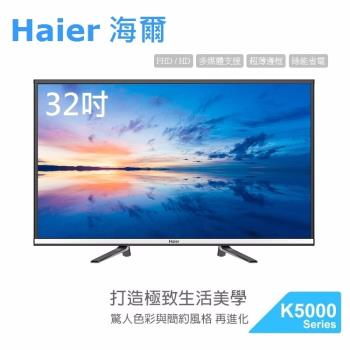 Haier海爾 32吋 液晶顯示器+視訊盒 LE32K5000