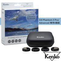 Kenko 空拍機專用減光濾鏡 IRND 四鏡組│適用 DJI Pantom 4 Pro / Advanced