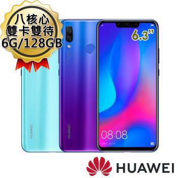 HUAWEI nova 3 6G/128G 6.3吋 八核 4G LTE 智慧型手機