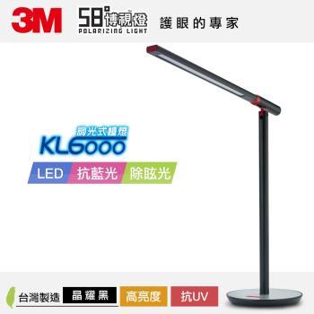 3M 58度博視燈KL6000調光式-晶耀黑/亮透白 (兩色可選)