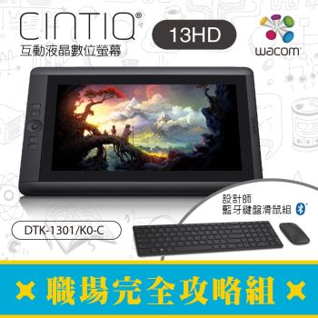 Wacom Cintiq 13 HD 無觸控-手寫液晶顯示器 (DTK-1301)
