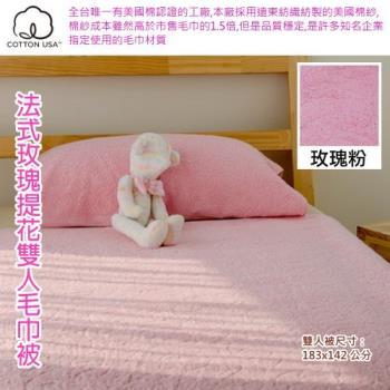 美國棉法式玫瑰提花雙人毛巾被-甜美粉 (單件裝) ~.~台灣興隆毛巾製~.~
