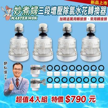 妙煮婦省水認證三段增壓節水器