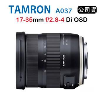 TAMRON 17-35mm F/2.8-4 Di OSD A037 騰龍 (公司貨)