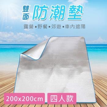 KISSDIAMOND 200X200CM 雙面防潮鋁箔野餐地墊(好收納/露營/戶外/野餐/睡墊/隔熱/居家/睡墊)