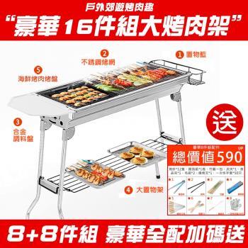KISSDIAMOND 豪華全配複合式不銹鋼烤肉爐烤肉架(煎烤兩用/摺疊收納/置物大空間/中秋烤肉超值16件組)