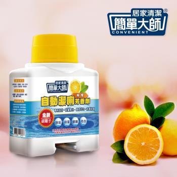 簡單大師 馬桶自動清潔芳香劑200ml-檸檬