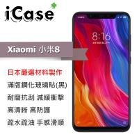 iCase+ Xiaomi小米8 滿版鋼化玻璃保護貼(黑)