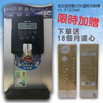 元山 免安裝RO溫熱淨飲機 YS-8100RWF(買就贈一年半7道濾心)