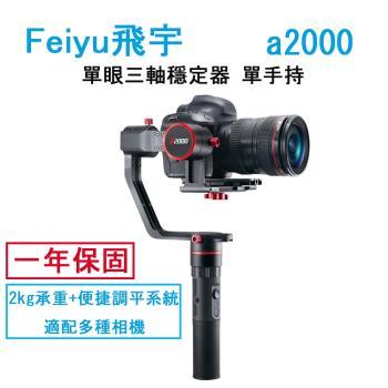 Feiyu 飛宇 a2000單眼相機三軸穩定器 - 單手持