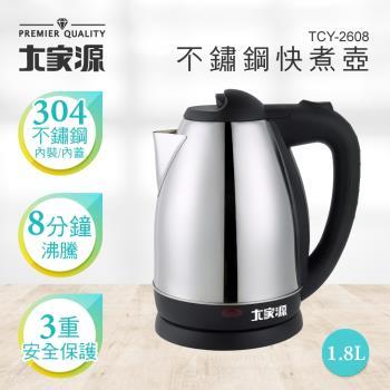 大家源 1.8L 304全不鏽鋼快煮壺/電水壺TCY-2608