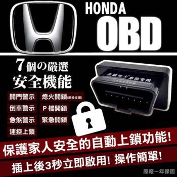 HONDA 忠誠衛士落鎖器自動上鎖 本田OBD2免接線 速控器 CRV civic Odyssey city accord 專用
