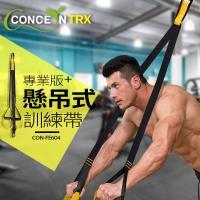 Concern 康生 全身核心肌群TRX懸掛式吊繩訓練帶(專業版)CON-FE604