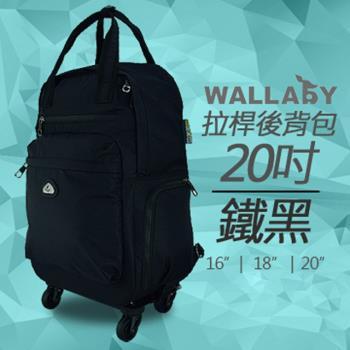 WALLABY 袋鼠牌 素色 20吋拉桿後背包 鐵黑色