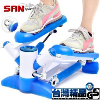 SAN SPORTS 台灣製造 八字大搖擺踏步機