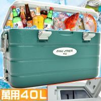 攜帶式40L冰桶