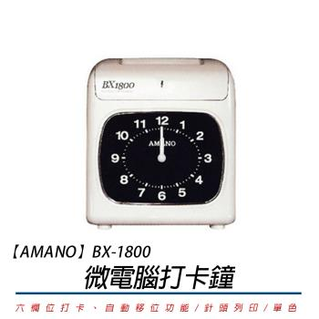 AMANO BX-1800 微電腦打卡鐘
