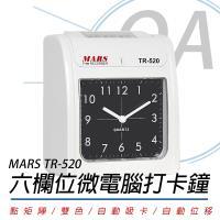 MARS TR-520 六欄位 指針式 微電腦智慧型雙色打卡鐘