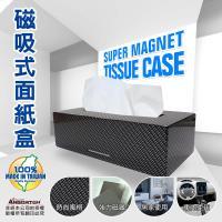 安伯特 日式磁吸面紙盒(任選-時尚卡夢/日式核紋)專利超強吸鐵 居家 冰箱 辦公室隔板