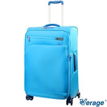 Verage 維麗杰 29吋輕量經典系列行李箱 (湖藍)