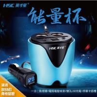 英才星HSC-200D電檢點煙擴充器USB車充杯