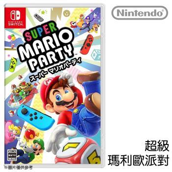 任天堂 Nintendo Switch 超級瑪利歐派對 中文版 [台灣公司貨]