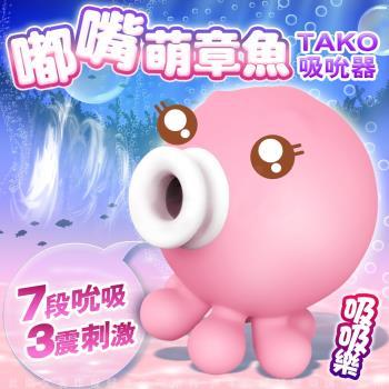 可愛小章魚 7頻強勁吸吹+3頻震動模式 潮吹吸吮按摩器
