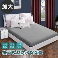 Hilton 希爾頓 床包式加大保潔墊 日本大和專利抗菌布 透氣防水