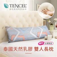 CERES 席瑞絲 泰國雙人天然乳膠長枕/孕婦靠枕 天絲表布