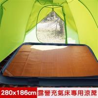 凱蕾絲帝-天然舒爽露營充氣床專用涼蓆-280x186cm -台灣製造