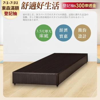 IHouse-經濟型床座/床底/床架-單大3.5尺