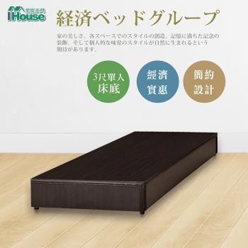 IHouse-經濟型床座/床底/床架-單人3尺