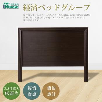 Ihouse - 經濟型日式素面床頭片 單大3.5尺