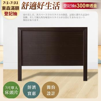 IHouse-經濟型日式素面床頭片-單人3尺