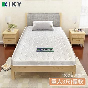 【KIKY】現貨薄型獨立筒床墊 單人3尺(雙層床適用)