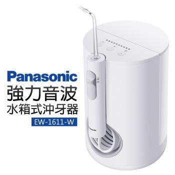 【Panasonic 國際牌】強力音波水箱式沖牙器(EW-1611-W)