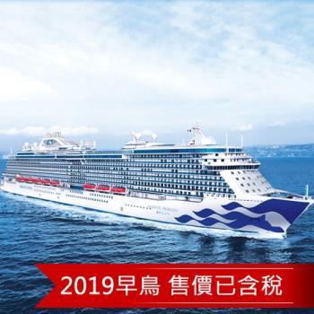 促銷-盛世公主號沖繩4日遮蔽陽台雙人房(含稅)旅遊-單人