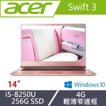 Acer宏碁 Swift 3 效能筆電SF314-54-58J5 14吋i5-8250U/4/256G SSD 粉