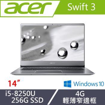 Acer宏碁 Swift 3 效能筆電 SF314-54-560R 14FHD/i5-8250U/4G/256G SSD