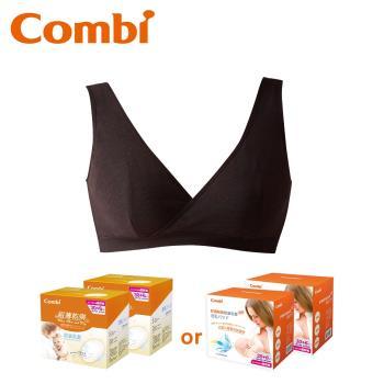 任-日本Combi Cupro運動風哺乳胸罩+溢乳墊組