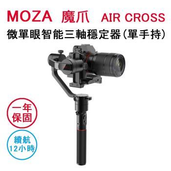 MOZA 魔爪 AIR Cross 單眼/微單 三軸穩定器