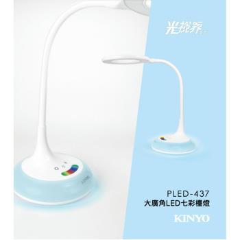 【KINYO】 大廣角LED觸控七彩檯燈
