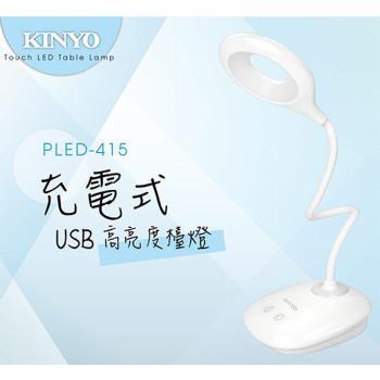【KINYO】 USB充電式高亮度LED檯燈