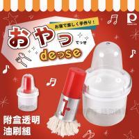 日本Pearl Life點心DESE附盒透明油刷組-紅色