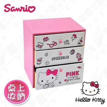 Hello Kitty 三麗鷗凱蒂貓 桌上三層抽屜收納櫃 桌上收納 文具收納 飾品收納(正版授權台灣製)