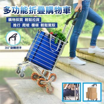 FJ 多功能摺疊省力爬梯購物車/買菜車(耐重升級版)