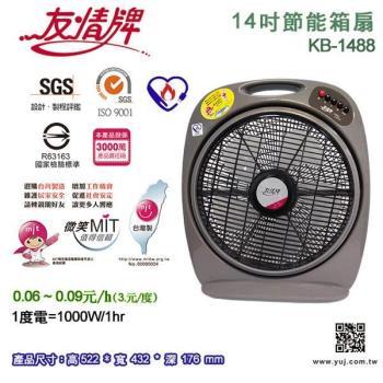 【友情牌】14吋機械式節能箱扇(KB-1488)