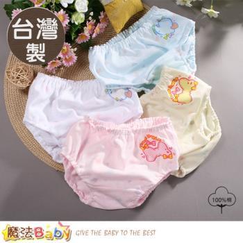 1~4歲女童純棉內褲(四件一組) 台灣製女寶寶包褲~k50946