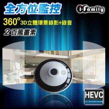 【宇晨I-Family】200百萬畫素H.265-360°全景式無線網路攝影機