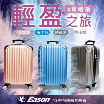 YC Eason 百慕達19吋ABS行李箱(登機箱多色任選)